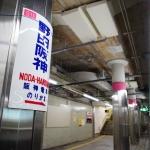 【千日前線】「ハロウィン・ホラーナイト列車」を運行