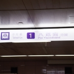 やっつけ感が凄くて見にくすぎる、話題の谷町線天王寺駅の野良サインを見てきました