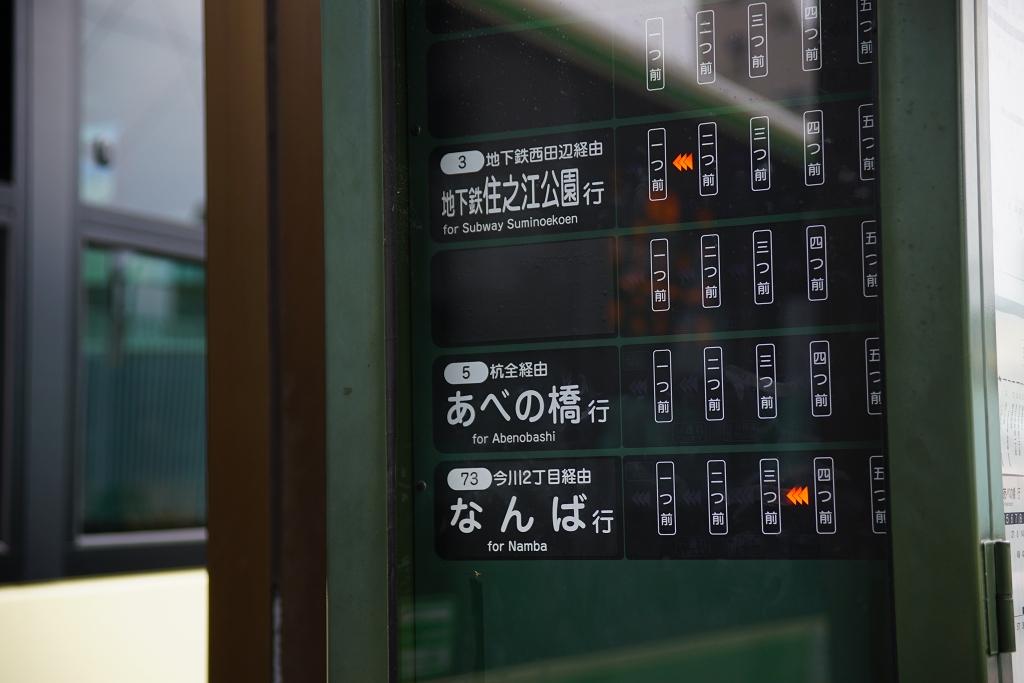 大阪市バスロケーションシステム