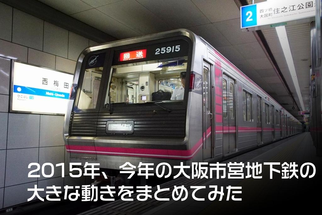 2015年、今年の大阪市営地下鉄の大きな動きをまとめてみた