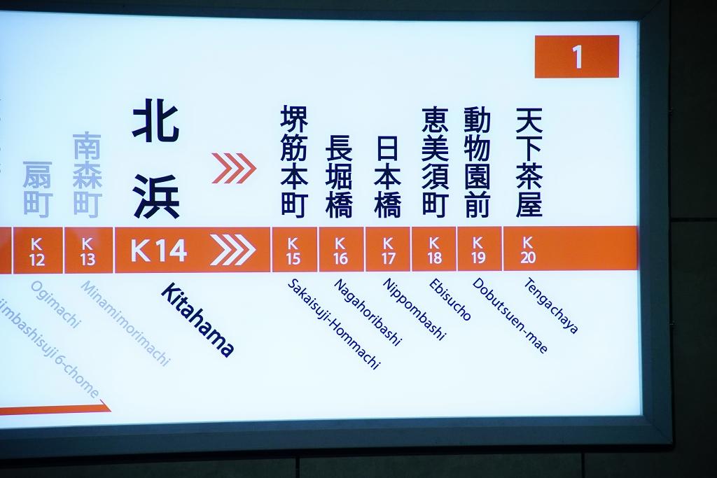 【堺筋線】北浜駅のサインシステムがリニューアル!仕様が確定か