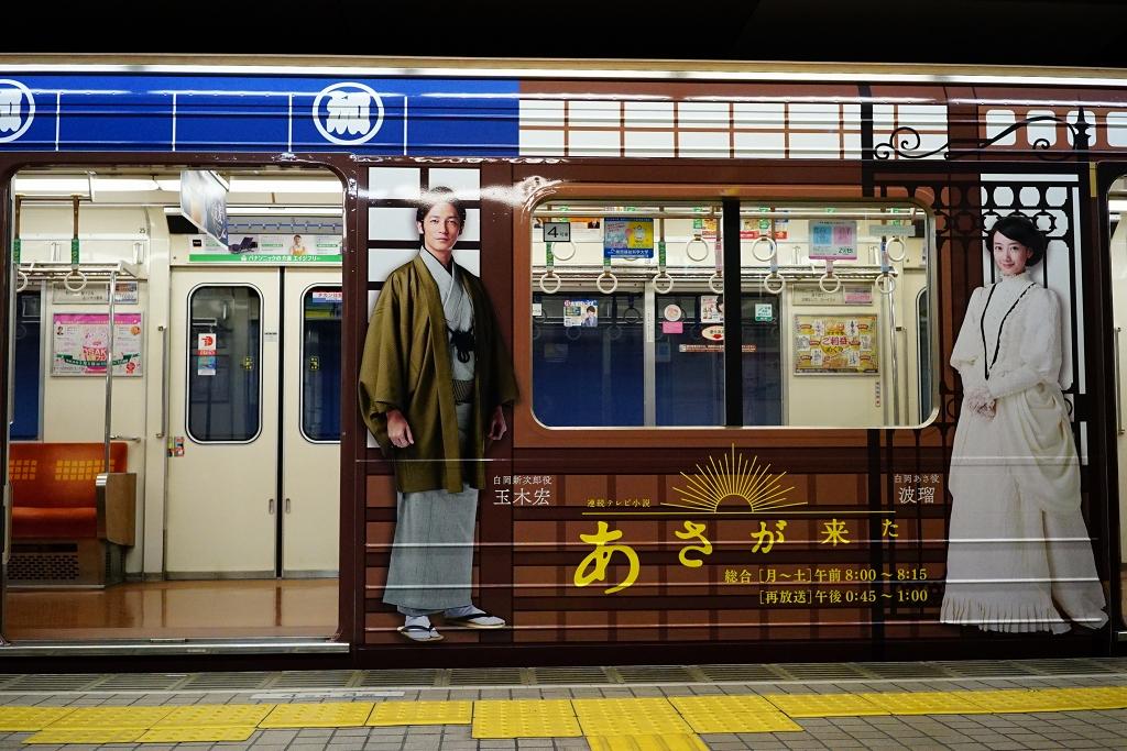 【四つ橋線】NHK連ドラから「あさ」が大阪市営地下鉄にも来た!