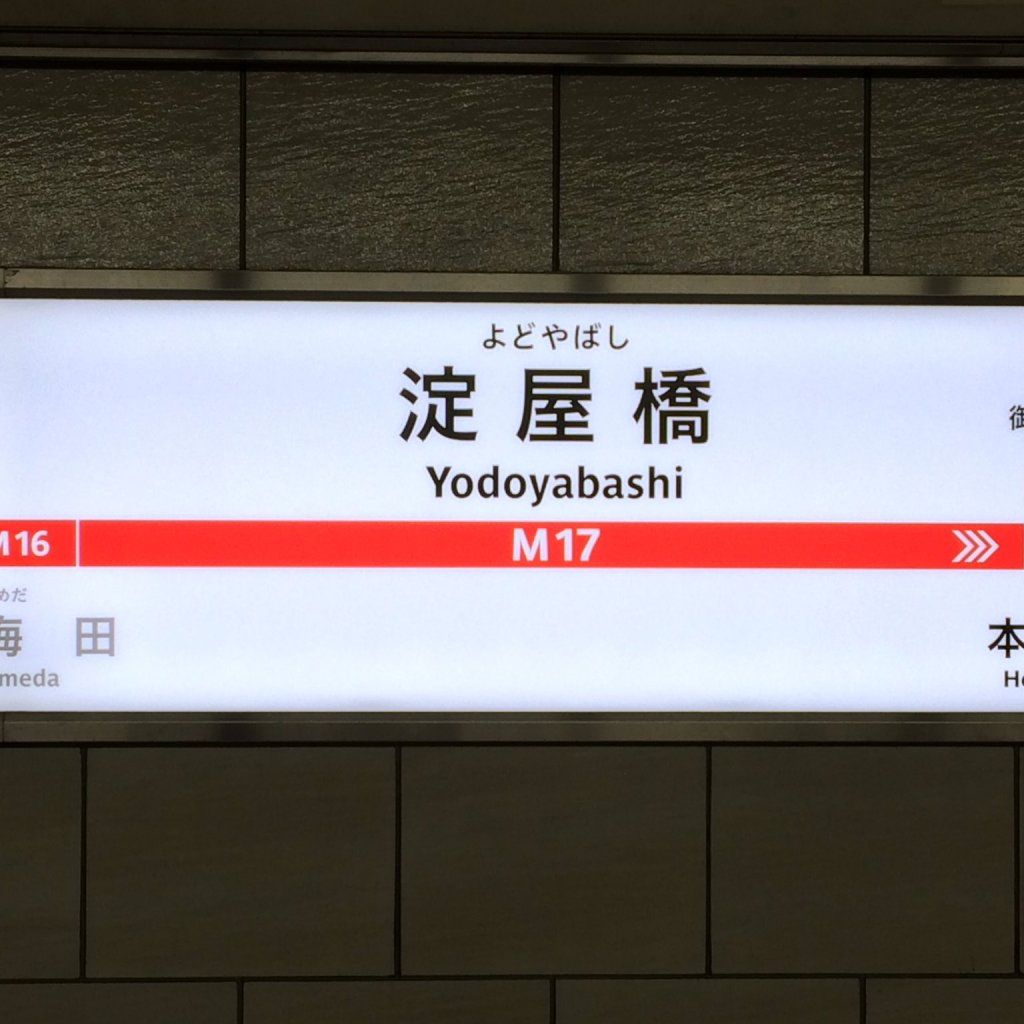 【御堂筋線】淀屋橋駅のサインシステムがリニューアル開始!