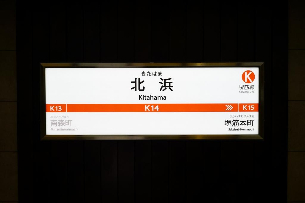 【堺筋線】リニューアルした北浜駅の駅名標が修正されていました