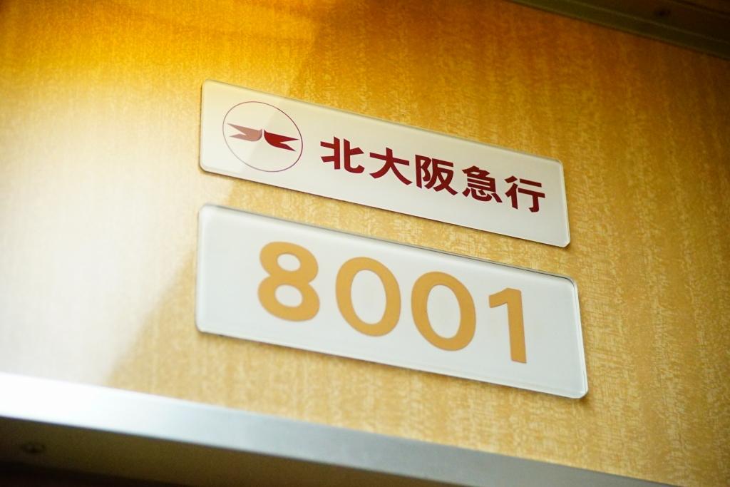 【速報】8001f、本当のラストランは千里中央18:53着の運番86!