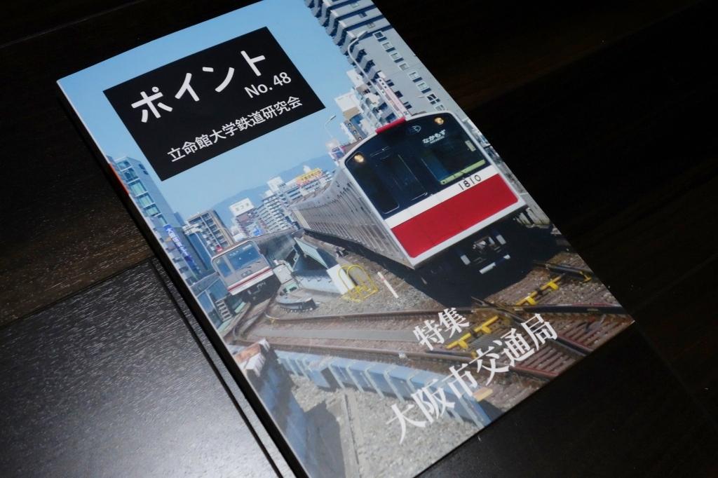 【書籍レビュー】立命館大学鉄道研究会 ポイント No.48