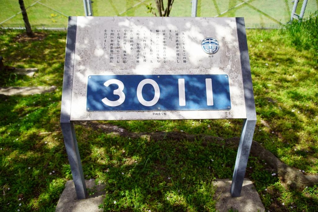 【今日の記念日】4月11日:御堂筋線あびこ検車場からの最終出庫