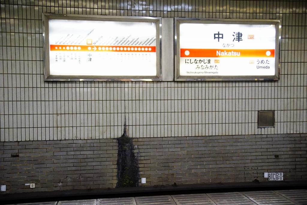 【御堂筋線】中津駅 グランドリニューアルへ