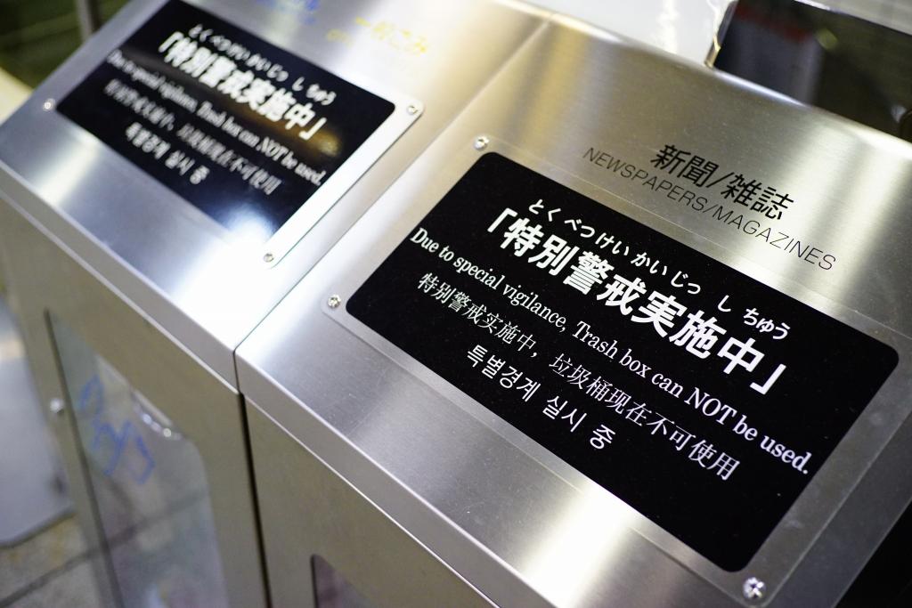 G7伊勢志摩サミットに伴うゴミ箱閉鎖が大阪市営地下鉄でも実施