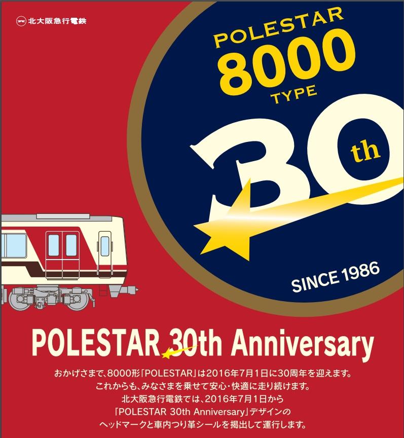 【北急】8000形ポールスターに30周年ヘッドマークを貼付