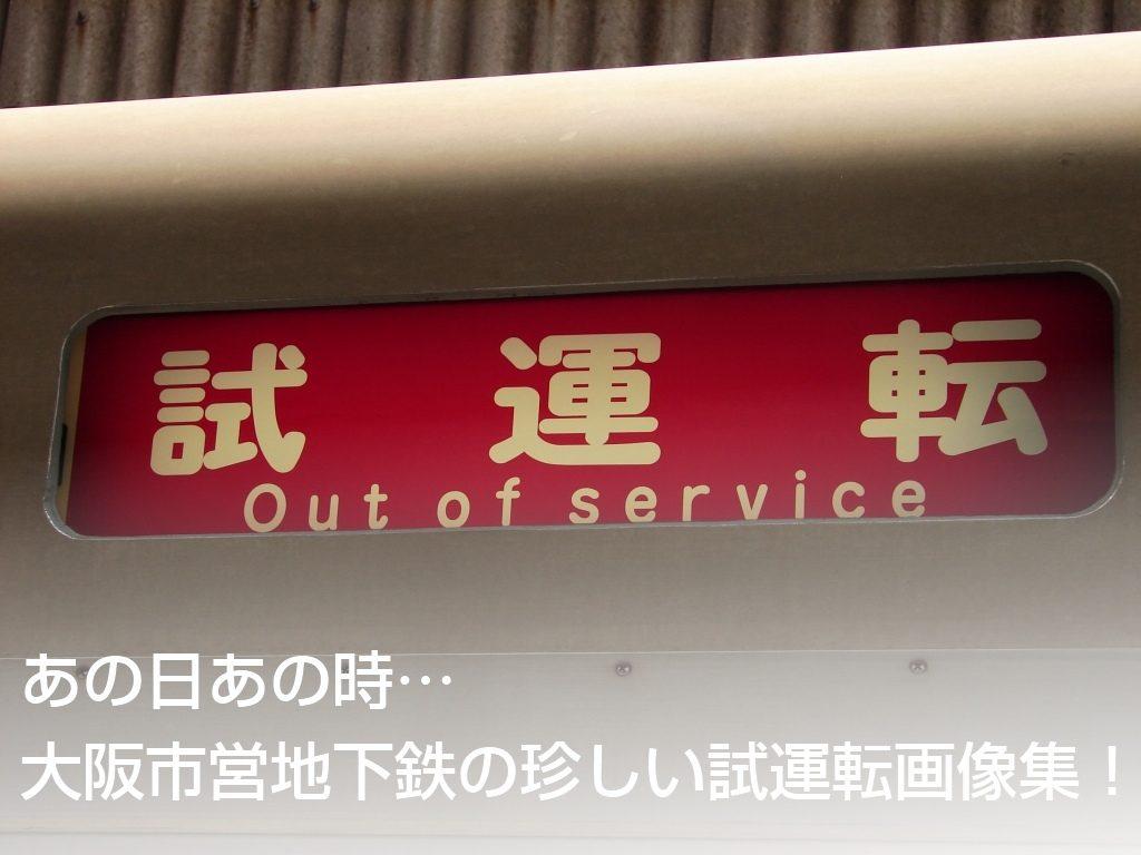 【画像16枚】あの日あの時…大阪市営地下鉄の珍しい試運転画像集!