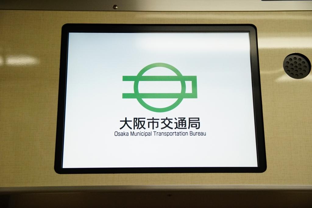 【朗報】大阪市営地下鉄の2区運賃を値下げへ!