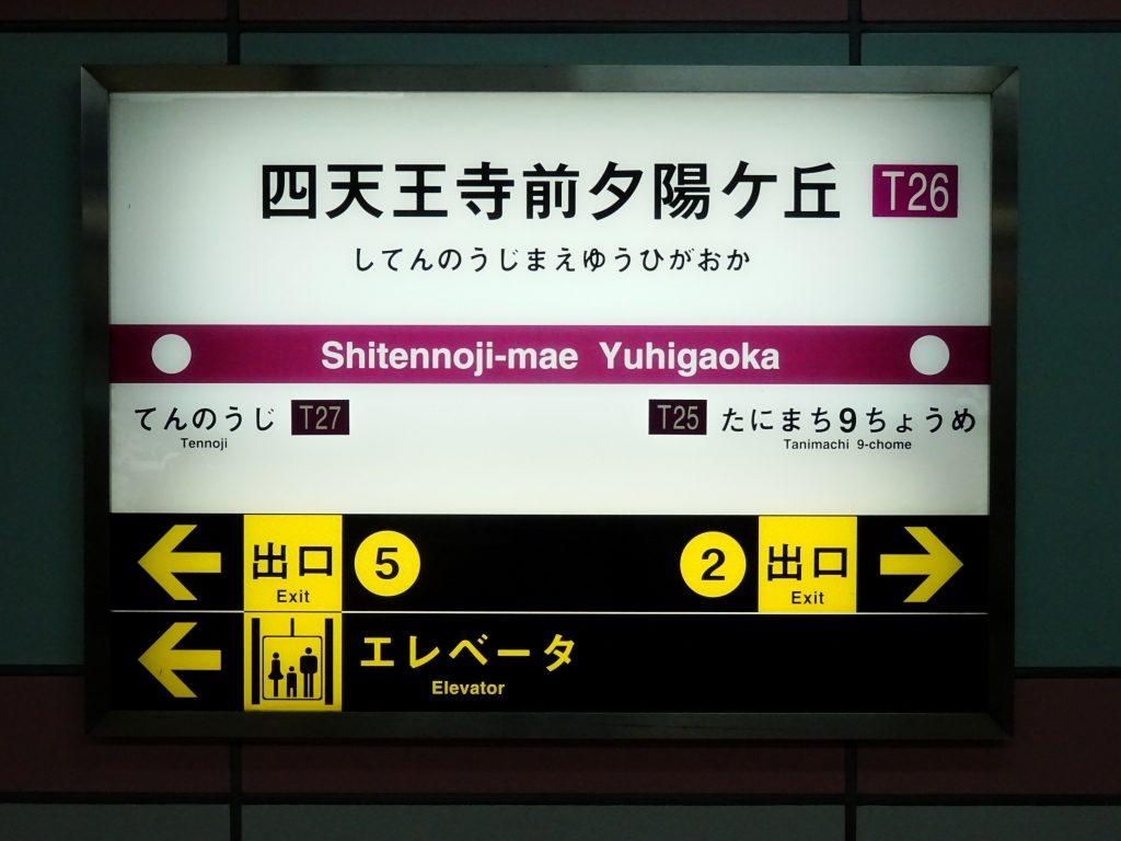 【なんでもイチバン】大阪市営地下鉄で一番長い駅名の…四天王寺前夕陽ヶ丘駅!