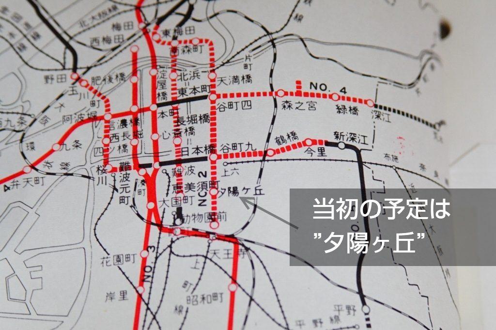 『地下鉄千日前線桜川⇔谷町九開通 地下鉄網完成記念』 より