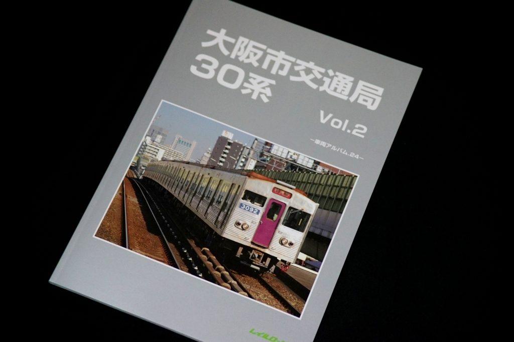 書籍「レイルロード 大阪市交通局30系Vol.2」が発刊