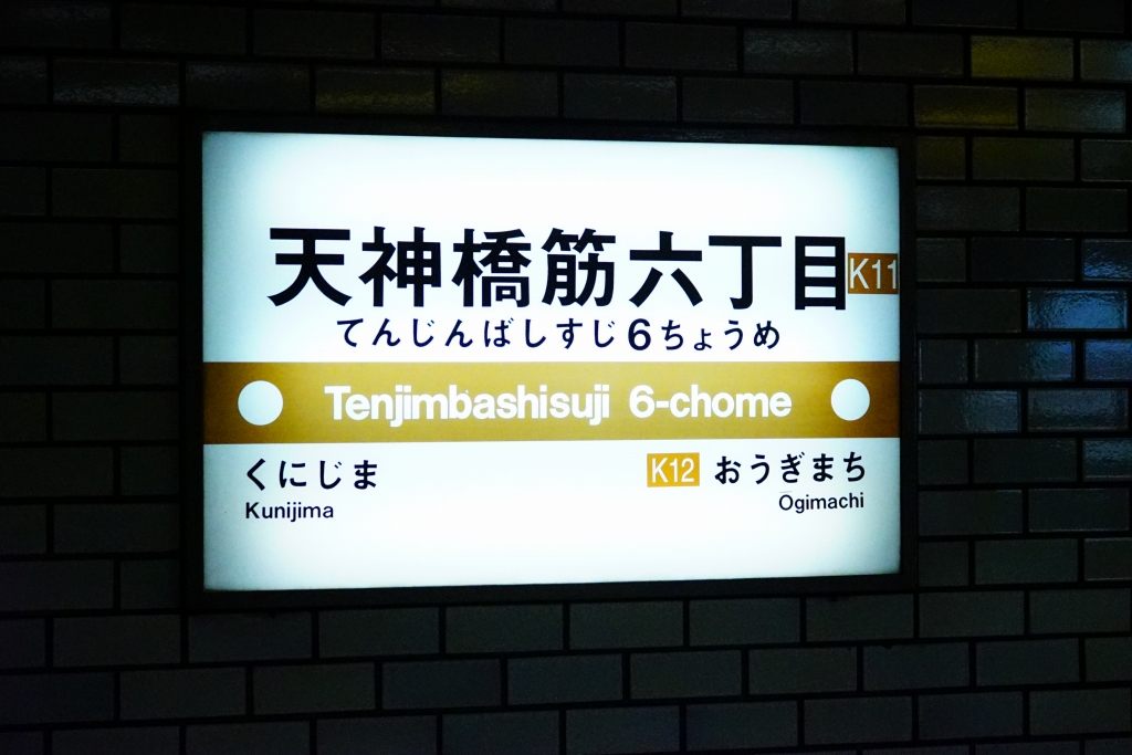 大阪市営地下鉄のカッコいい駅名についてアンケートを取ってみたのでベスト4を発表します!(笑)