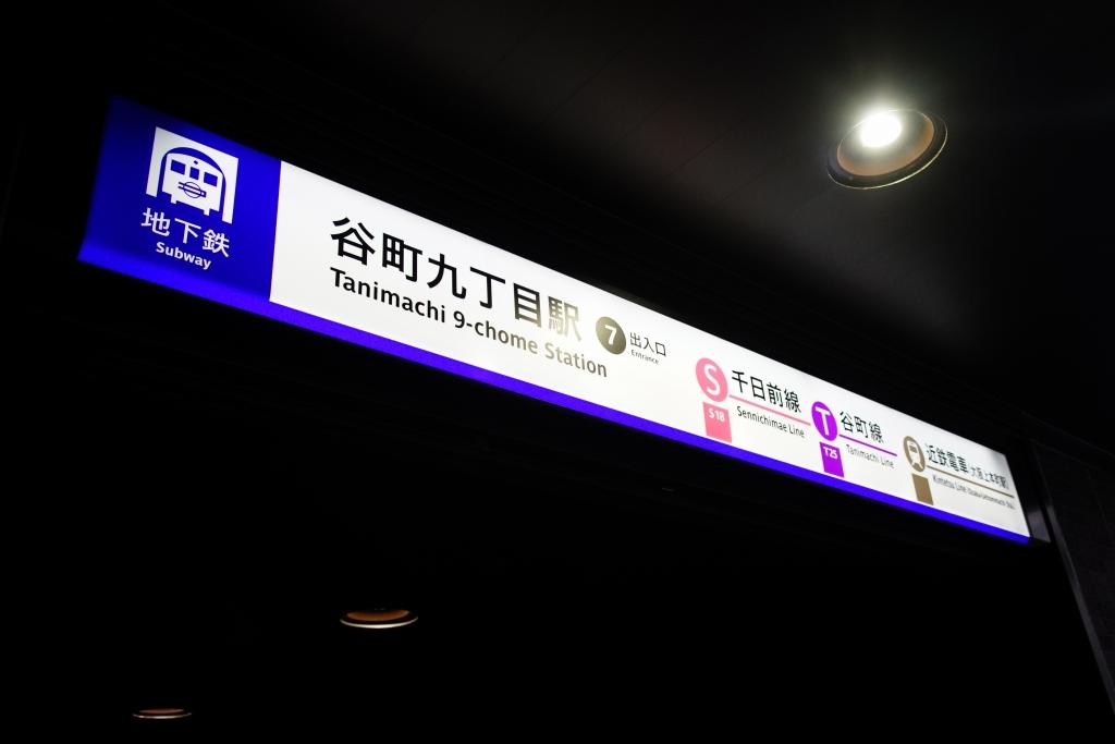 【千日前線】谷町九丁目駅に初の新サインシステムが登場