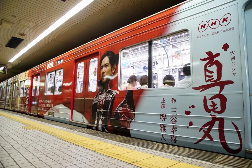 【谷町線】真田丸ラッピング列車を運行…11年ぶりに谷町線ラッピング列車が復活!