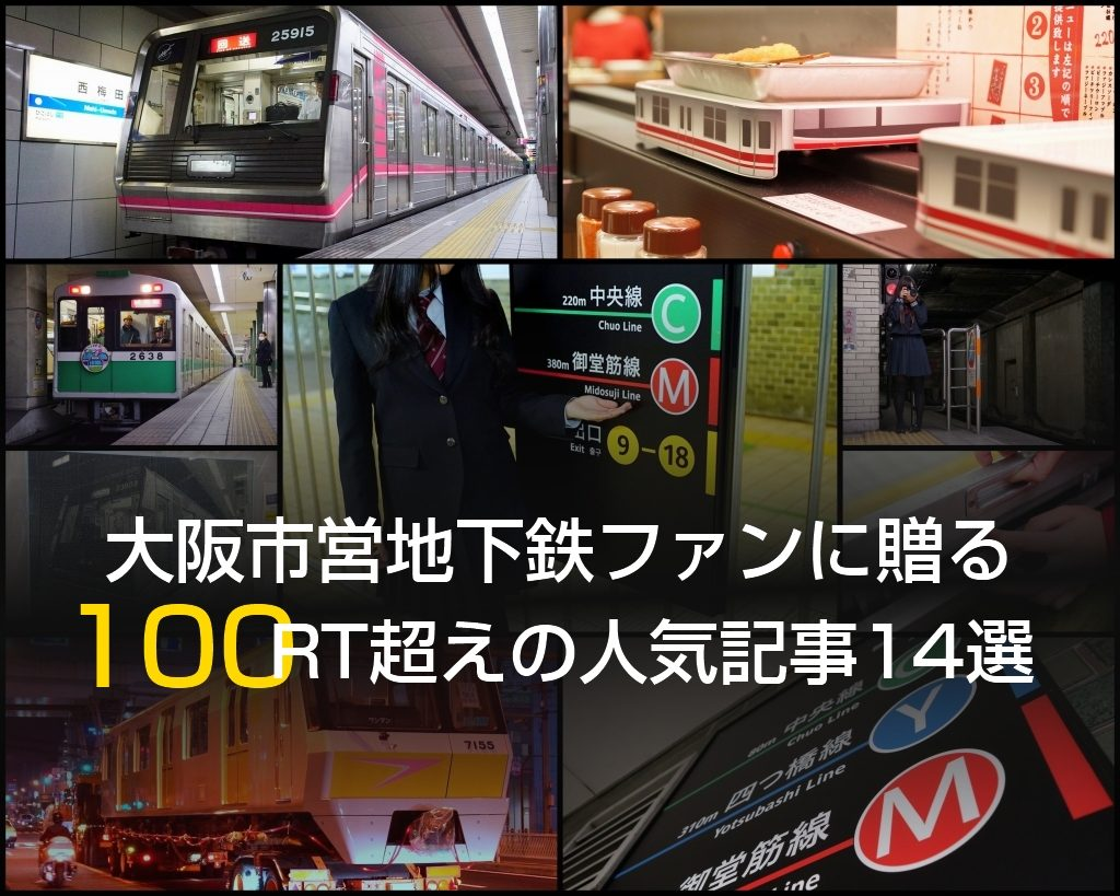 """大阪市営地下鉄ファンに贈る、""""100RT超え""""の人気記事14選"""