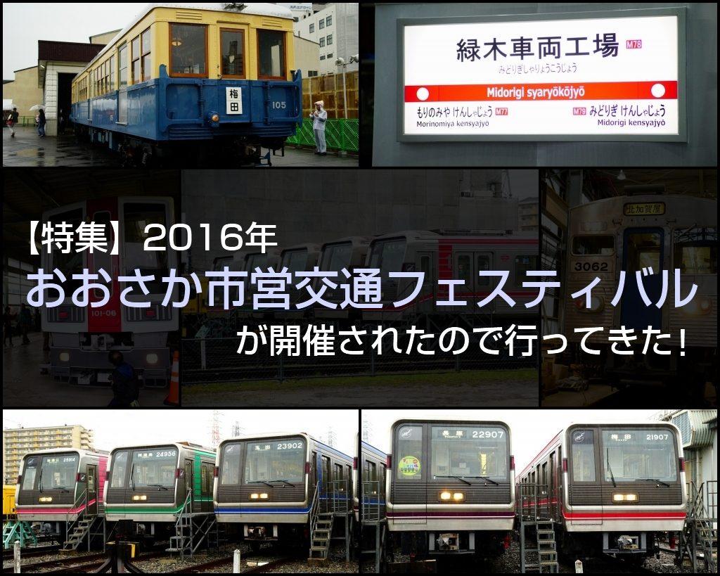 【特集】2016年 おおさか市営交通フェスティバルが開催されたので行ってきた