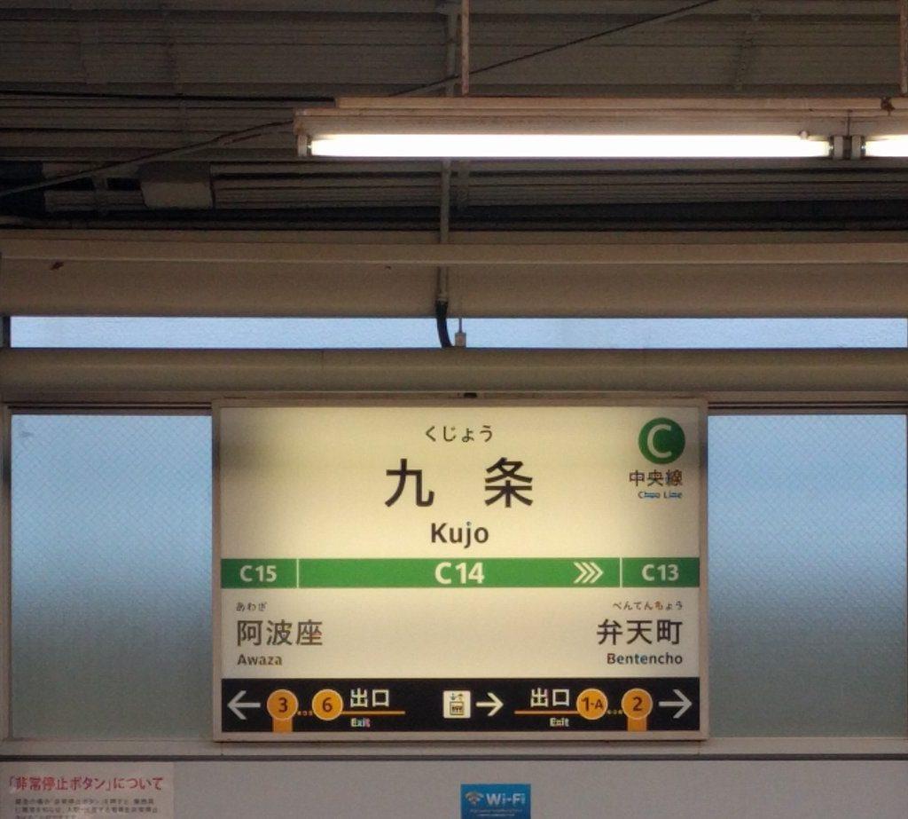 【速報】中央線九条駅に新サインシステムが登場