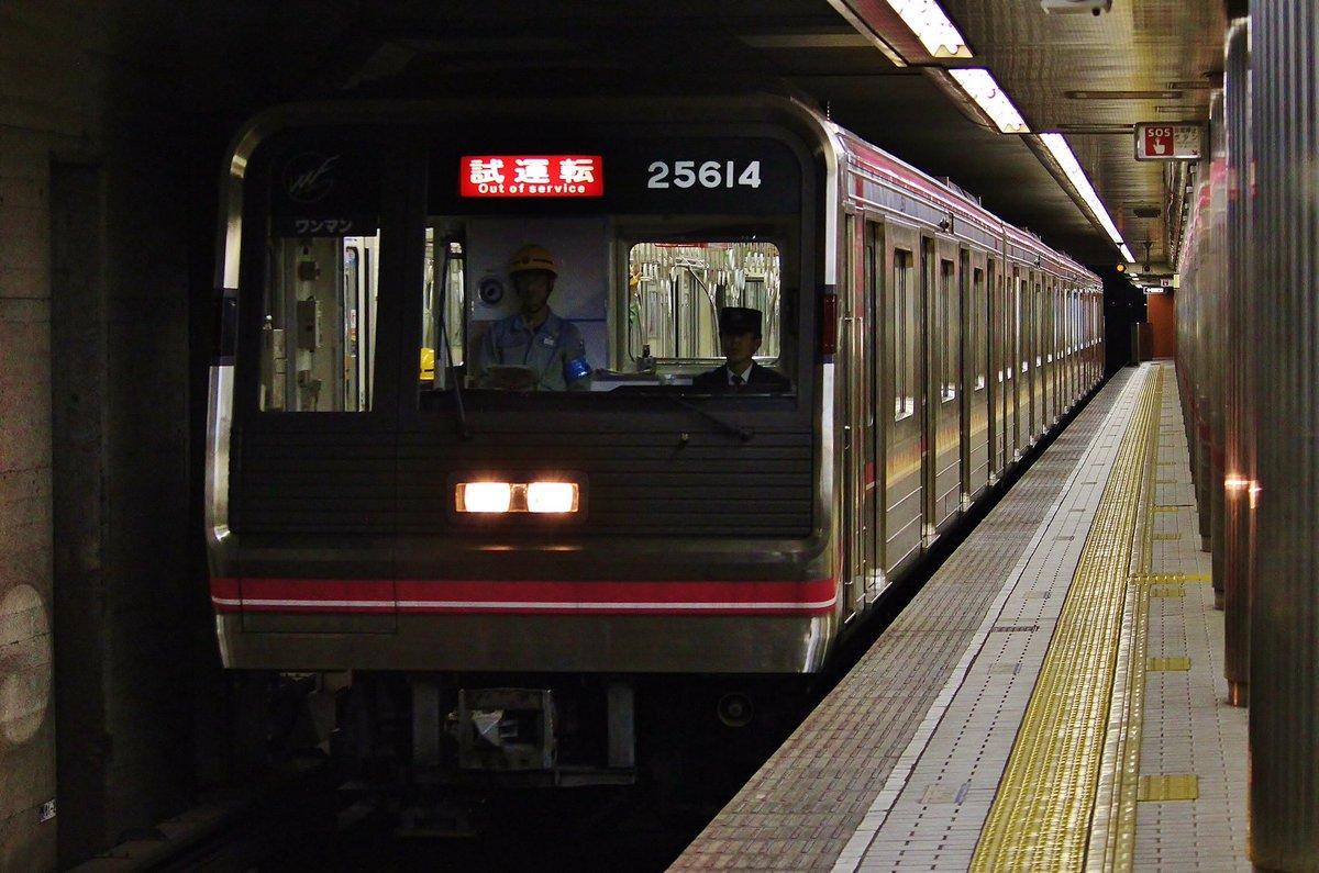 【千日前線】25614Fが四つ橋線内で試運転