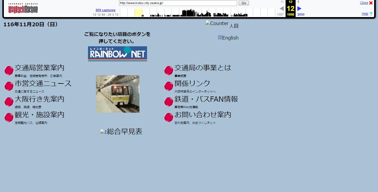 1998年の大阪市交通局公式サイトを見てみました