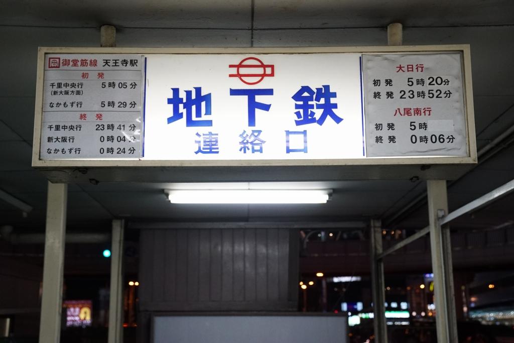 阪堺上町線の新芝生線路へ切替に伴い、ひげ文字が見納めに