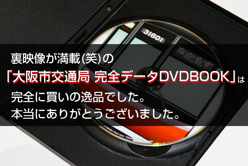 裏映像が満載(笑)の「大阪市交通局 完全データDVDBOOK」は完全に買いの逸品でした。本当にありがとうございました。
