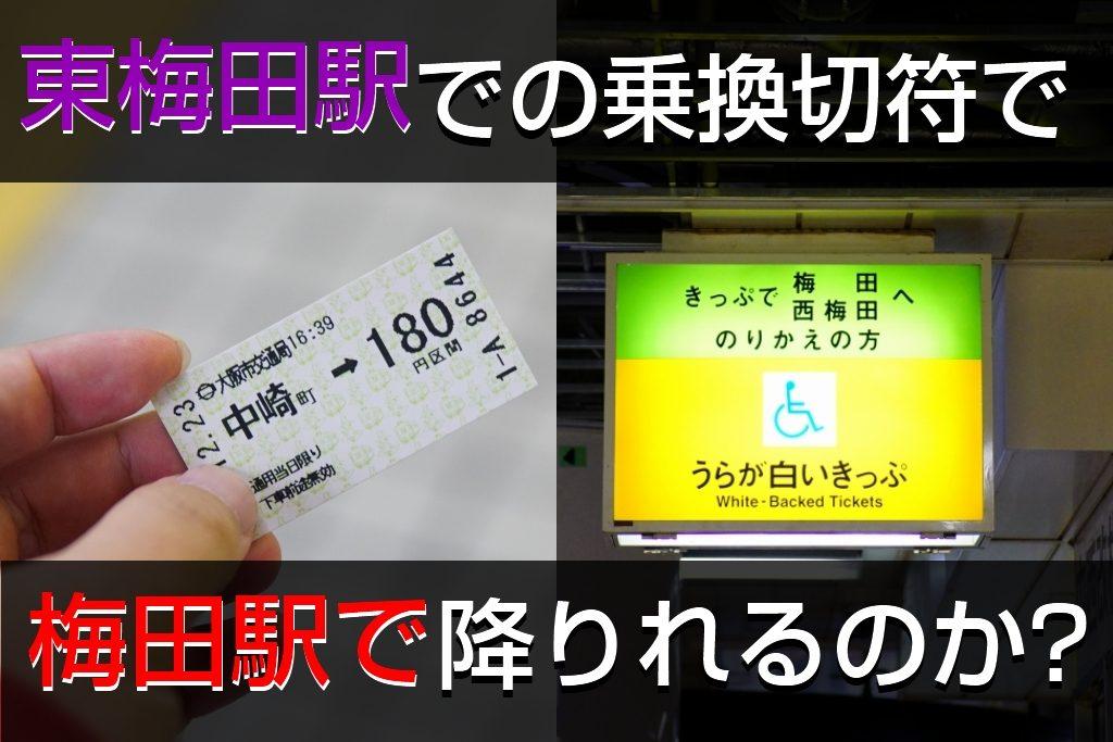 【特集】東梅田駅での乗換切符で梅田駅を通って降りられるのか?
