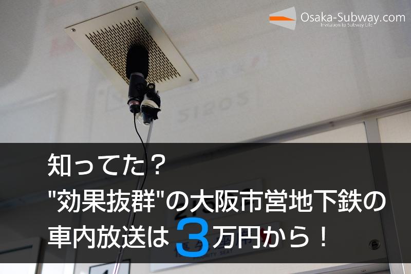知ってた?効果抜群の大阪市営地下鉄の車内放送は月あたり3万円から!