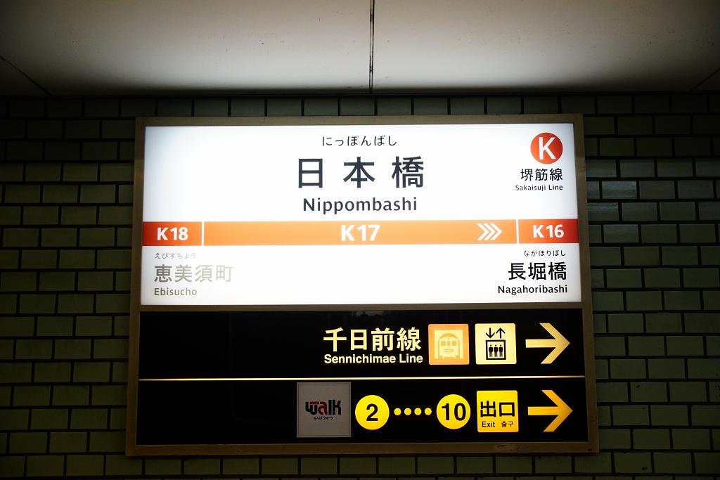 【堺筋線】日本橋駅の駅名標が一斉交換!