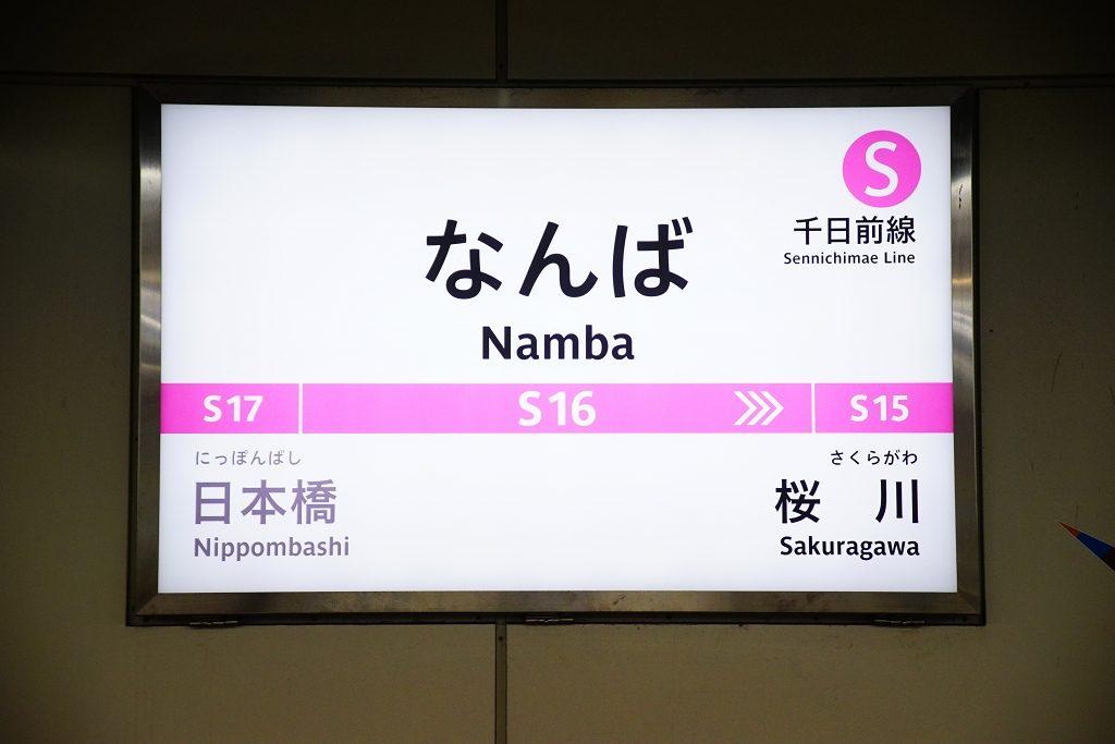 【千日前線】なんば駅 駅名標の取り換えが完了