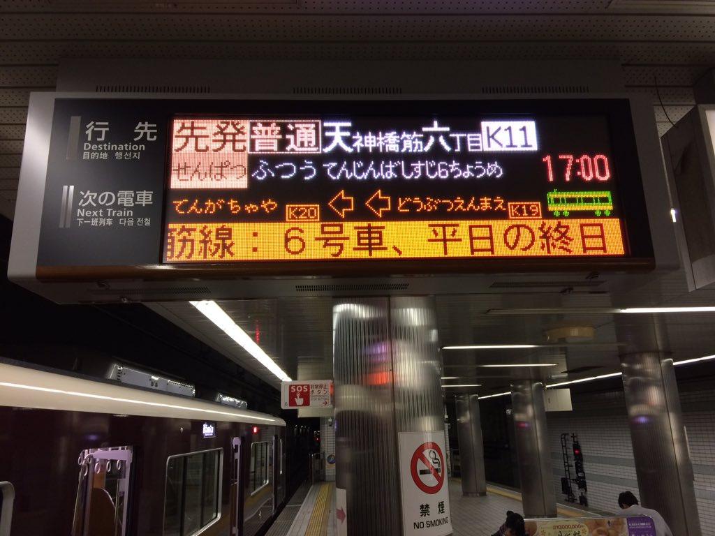 【堺筋線】LED発車案内機に駅番号表記を追加して試験中?