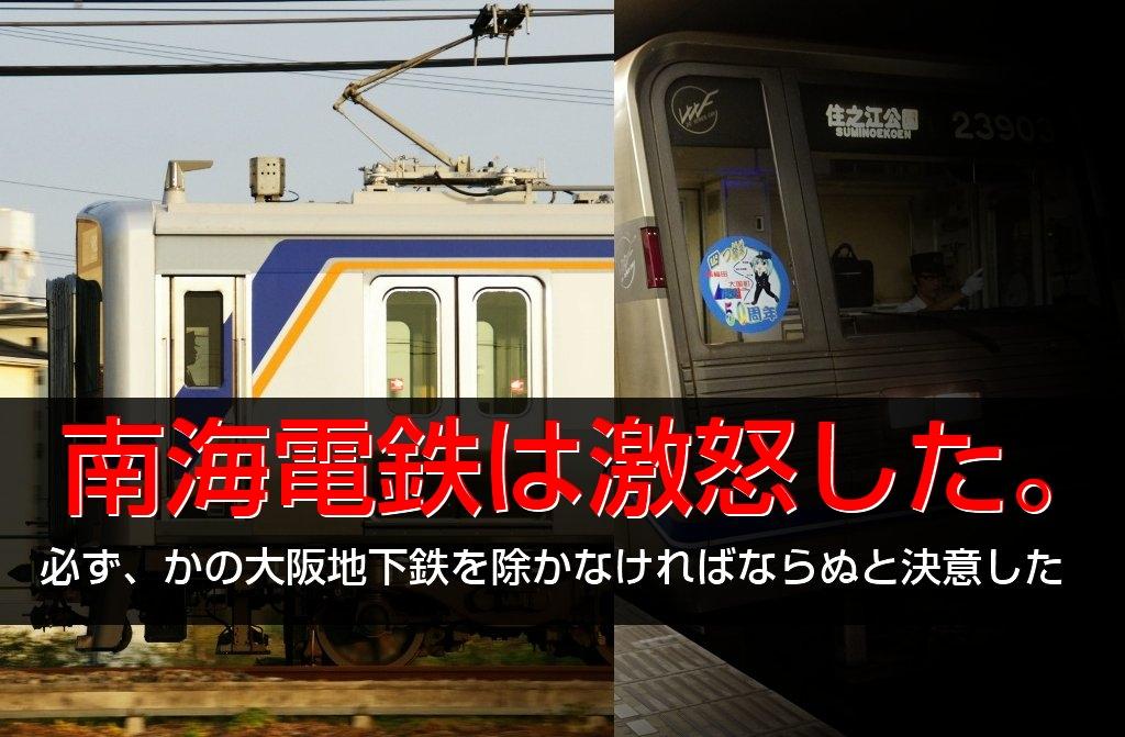 南海電鉄は激怒した。必ず、かの大阪地下鉄を除かなければならぬと決意した