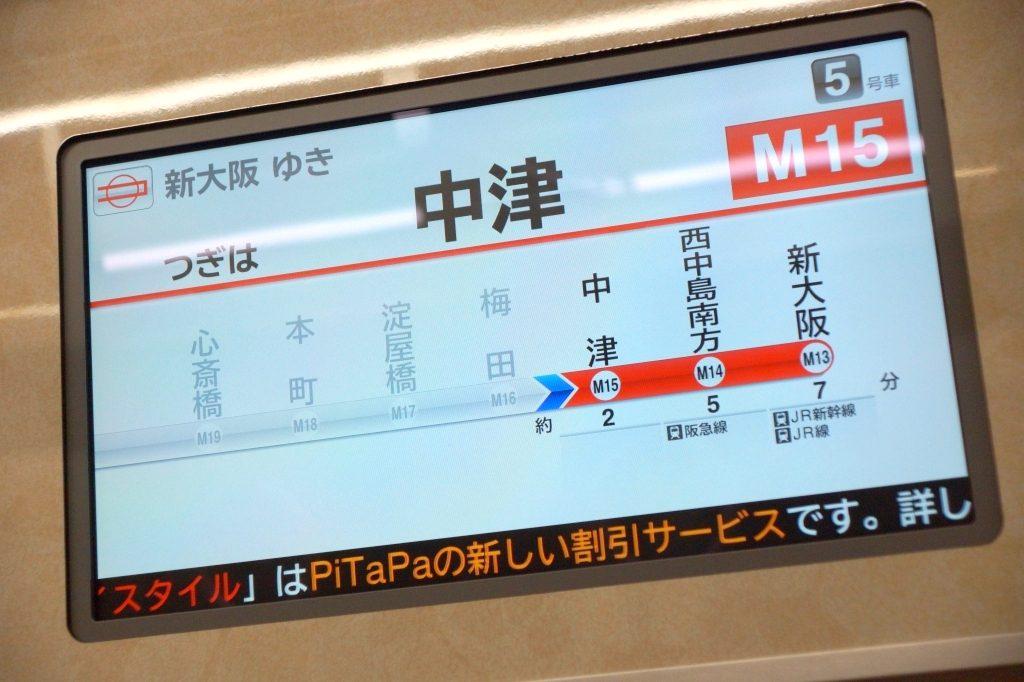 【御堂筋線】30000系の車内LCDモニタが大型化改造される?