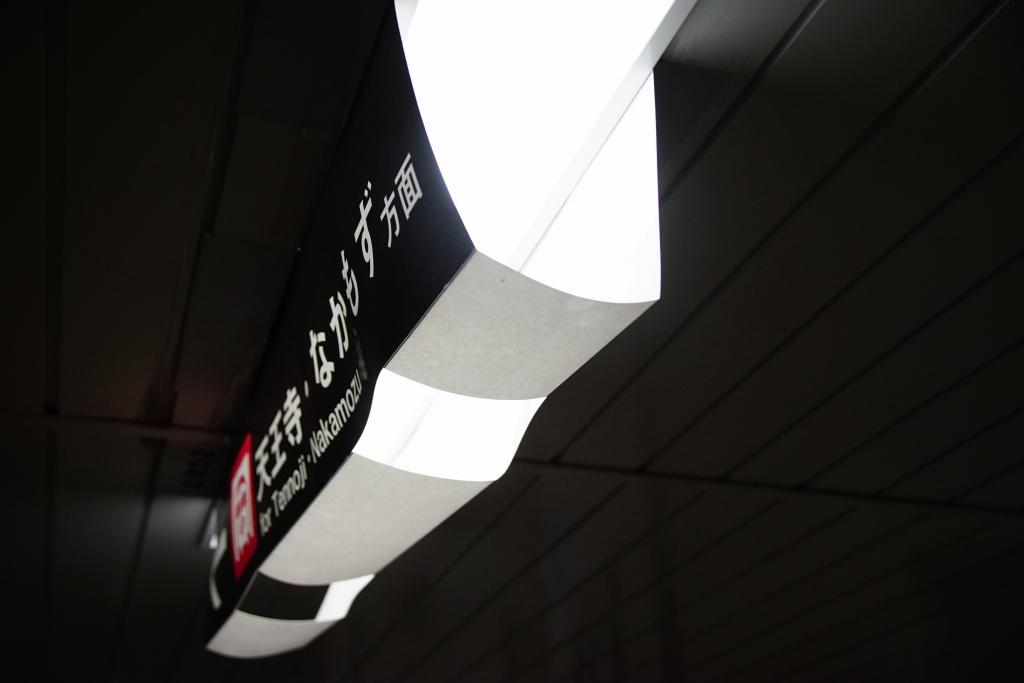 【御堂筋線】なんば駅の野良サインが姿を消す