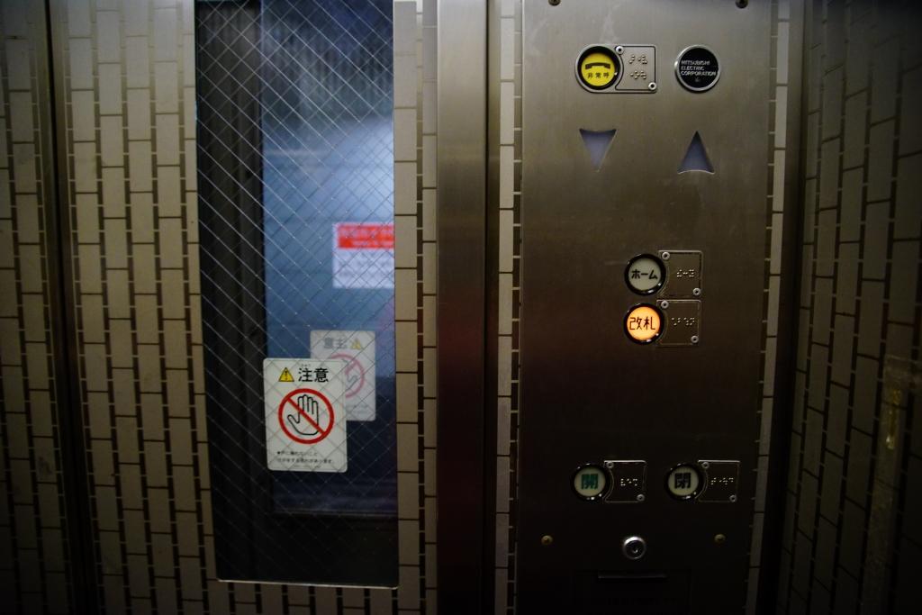 """【ニュートラム】""""35年モノ""""の住之江公園駅のエレベーターを見てきました"""