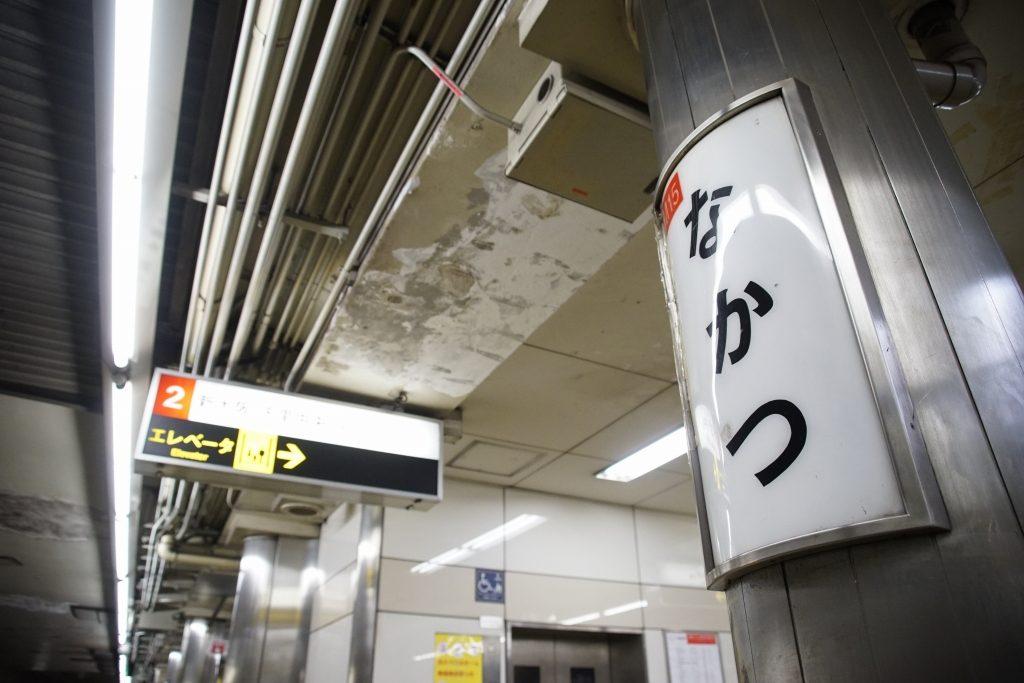 【御堂筋線】グランドリニューアルされる中津駅を見てきました