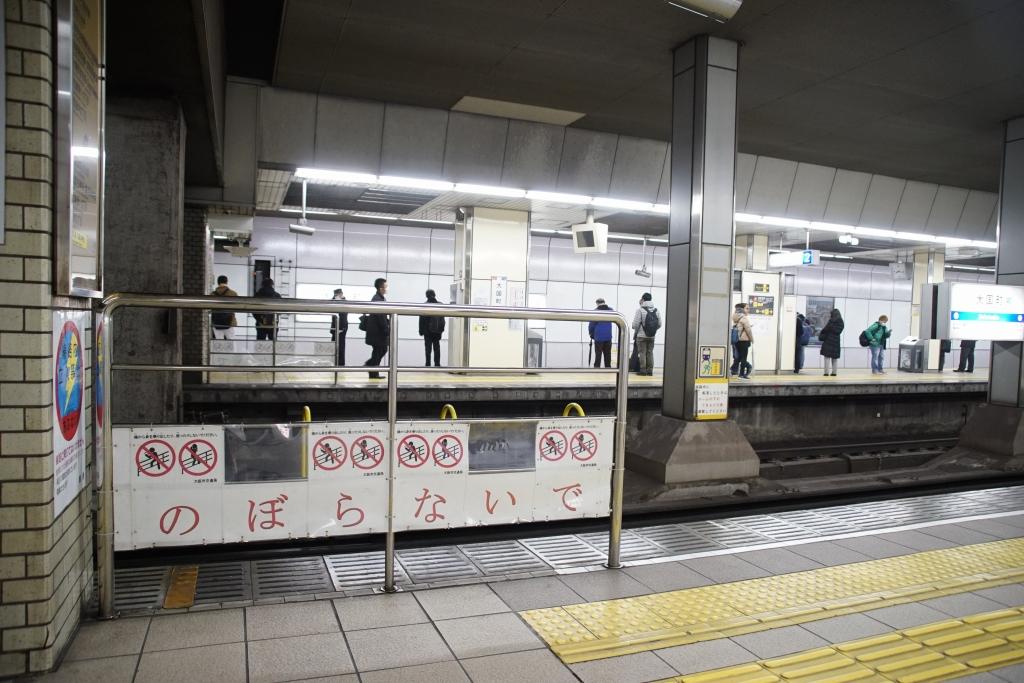 大国町駅先端に「のぼらないで」と注意喚起を設置