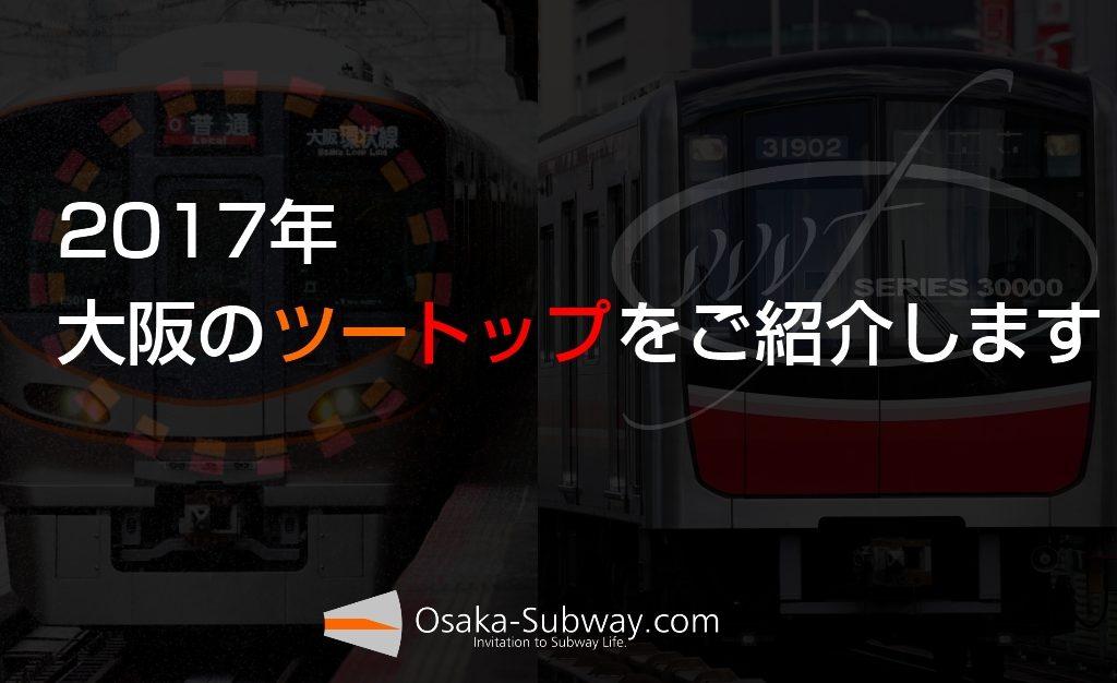 【コラム】2017年、大阪のツートップをご紹介します