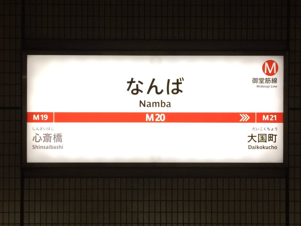【御堂筋線】なんば駅の駅名標が交換。サインシステム更新も終盤へ