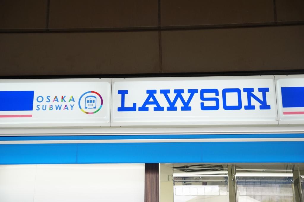 【速報】大阪地下鉄の新売店「ローソン」が姿を現す。3月中にまず4店舗が開店へ