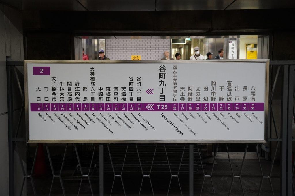 【谷町線】谷町九丁目駅が壁面リニューアル&新サインシステム稼働