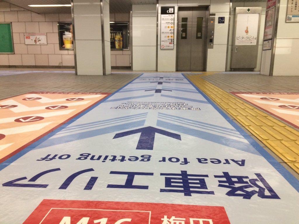 【御堂筋線】ポケモンのような床面誘導サインが梅田駅でも運用開始