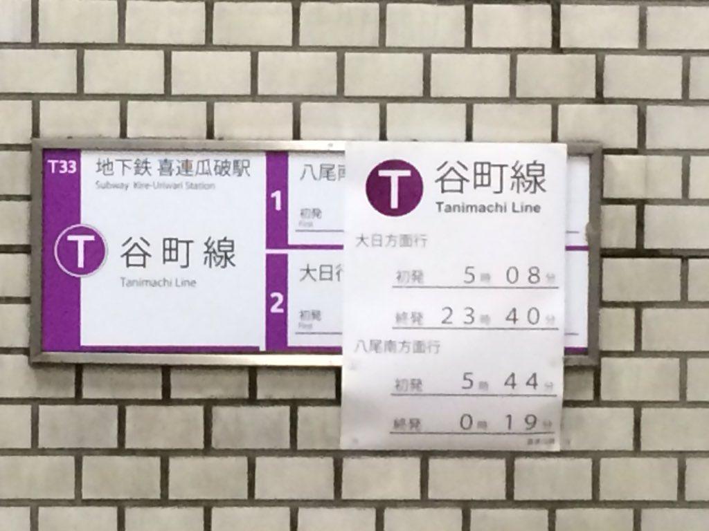 【谷町線】ダイヤ改正に伴い各表示板、切替準備中