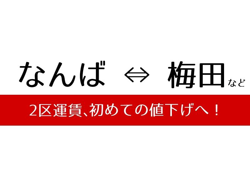大阪市営地下鉄、2区運賃(なんば~梅田など)の値下げを開始!10円安い230円へ