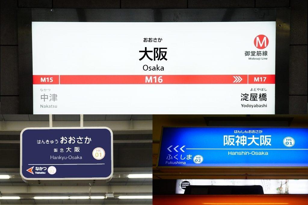 【エイプリルフールです】大阪地下鉄・阪急・阪神の梅田駅を「大阪駅」へ統一へ…