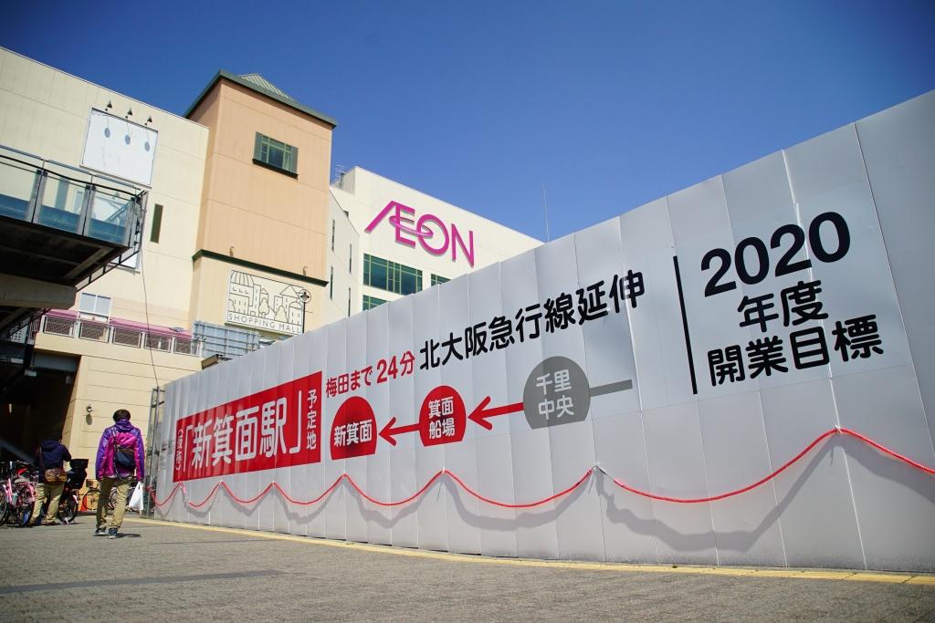 【北大阪急行】2020年開業予定の「新箕面」「箕面船場」に行ってきました