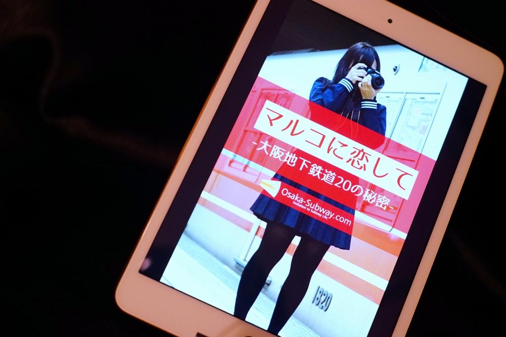 初めての著書「マルコに恋して -大阪地下鉄道20の秘密(仮称)」、4月30日に出版します~!